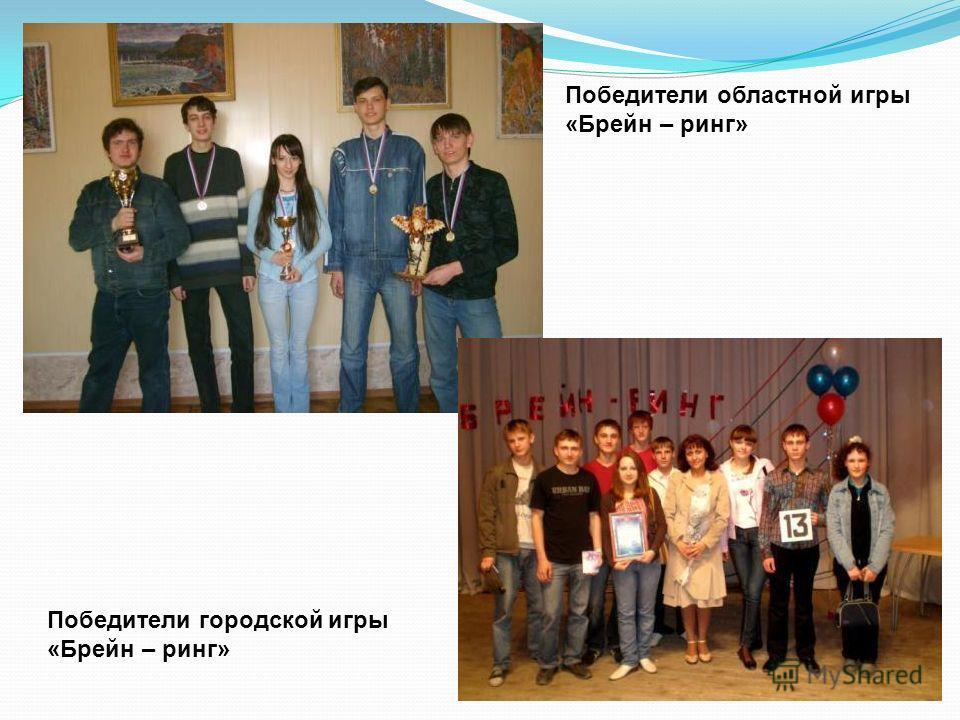 Победители областной игры «Брейн – ринг» Победители городской игры «Брейн – ринг»