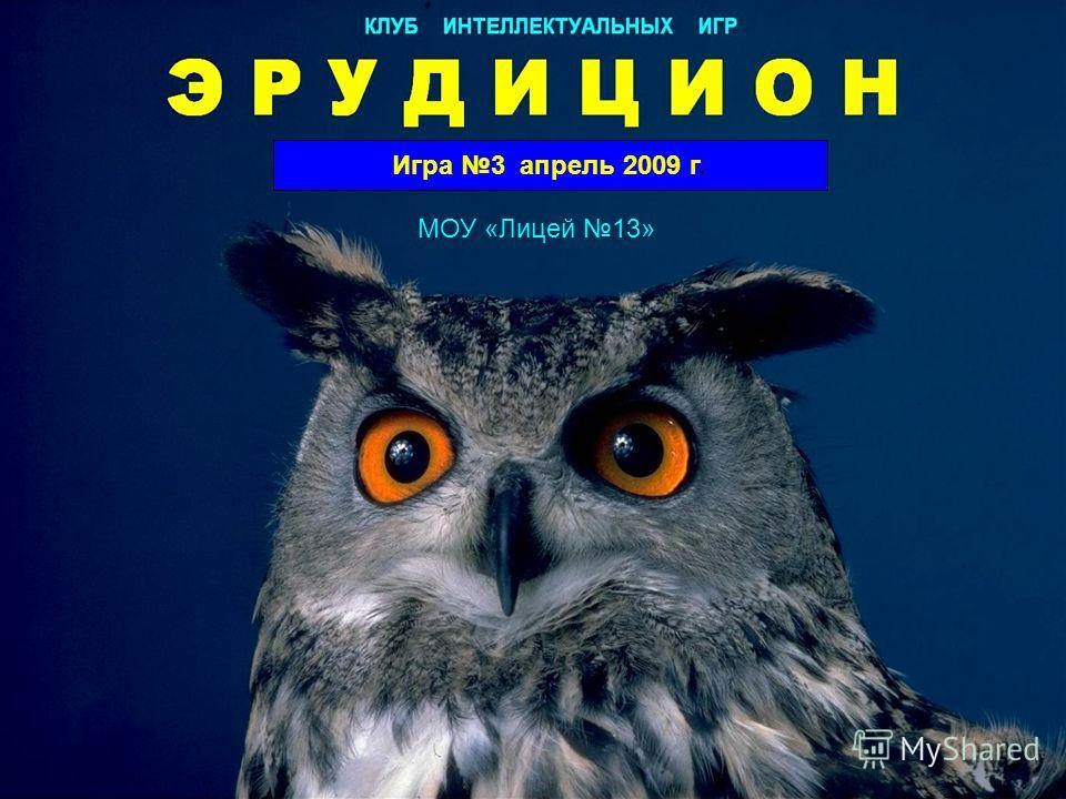 МОУ «Лицей 13» Игра 3 апрель 2009 г.