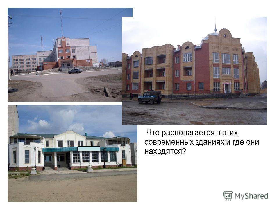 Что располагается в этих современных зданиях и где они находятся?
