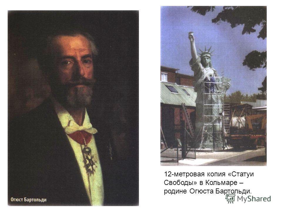 12-метровая копия «Статуи Свободы» в Кольмаре – родине Огюста Бартольди.