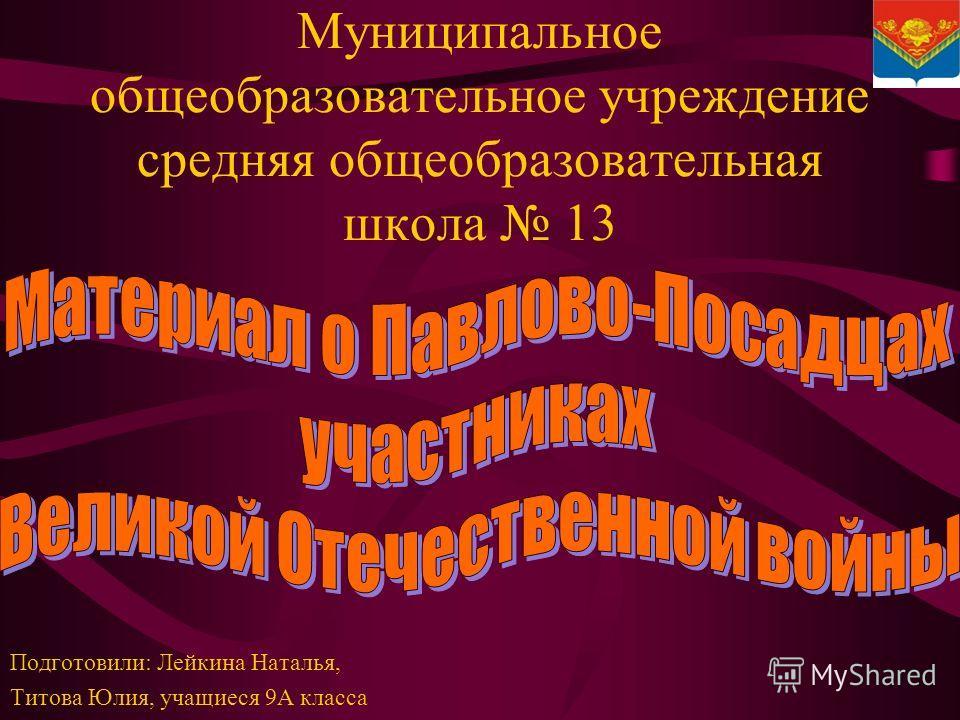 Муниципальное общеобразовательное учреждение средняя общеобразовательная школа 13 Подготовили: Лейкина Наталья, Титова Юлия, учащиеся 9А класса