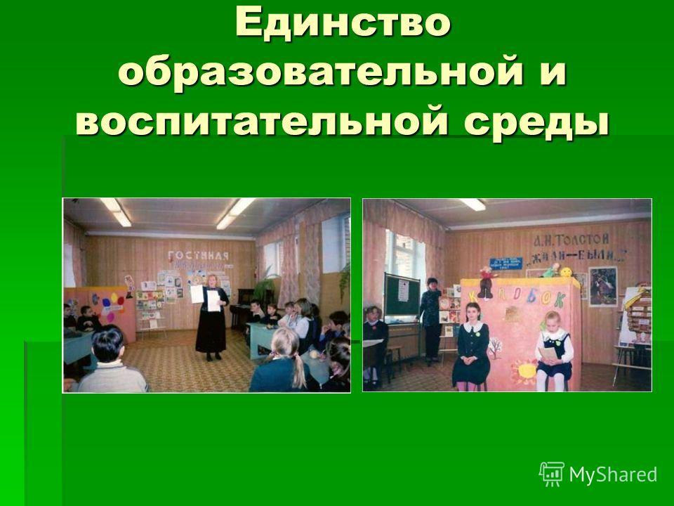 Единство образовательной и воспитательной среды
