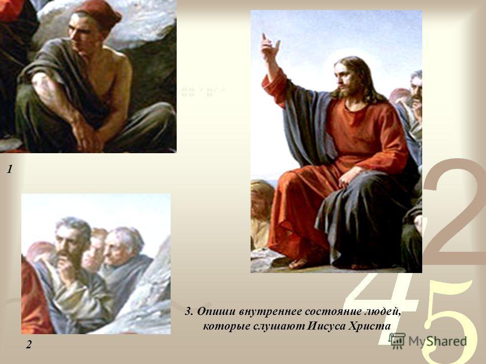 3. Опиши внутреннее состояние людей, которые слушают Иисуса Христа 1 2