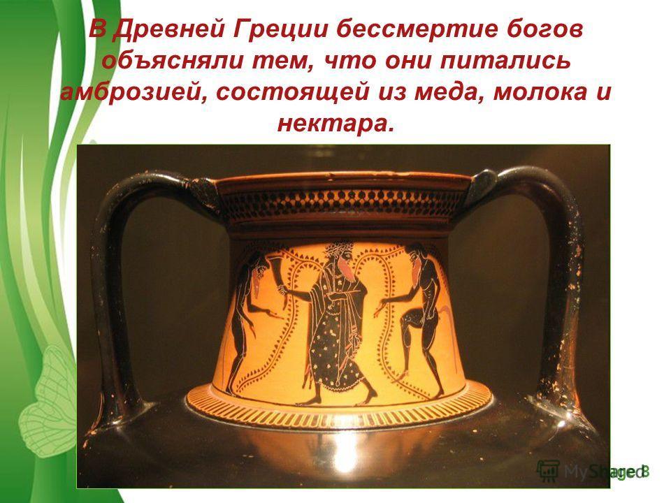 Free Powerpoint TemplatesPage 8 В Древней Греции бессмертие богов объясняли тем, что они питались амброзией, состоящей из меда, молока и нектара.