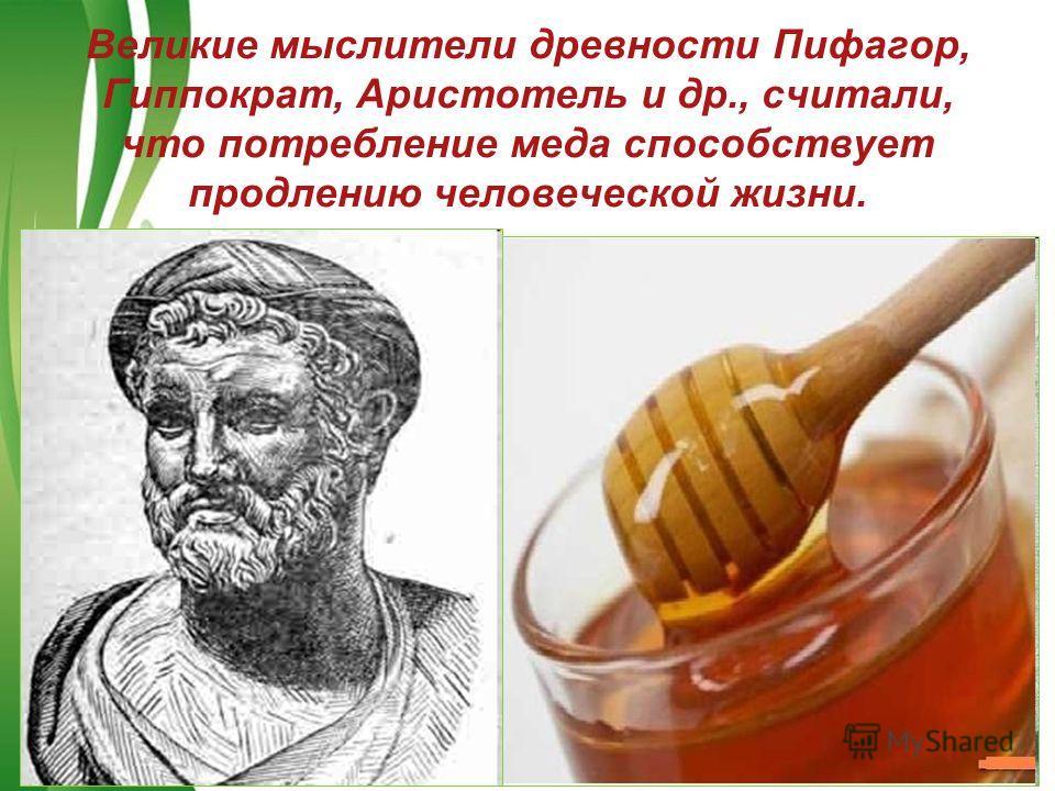 Free Powerpoint TemplatesPage 9 Великие мыслители древности Пифагор, Гиппократ, Аристотель и др., считали, что потребление меда способствует продлению человеческой жизни.