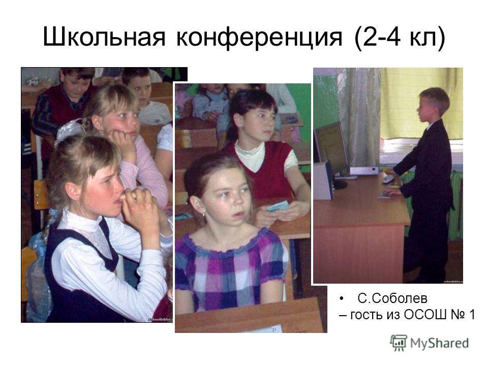 Школьная конференция (2-4 кл) С.Соболев – гость из ОСОШ 1