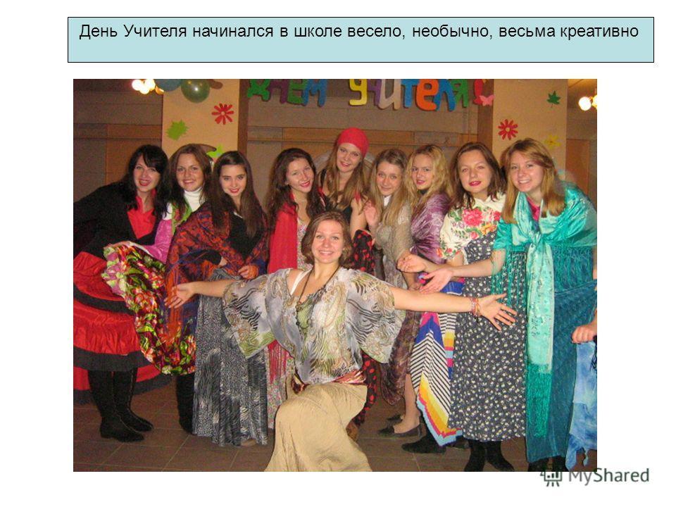 День Учителя начинался в школе весело, необычно, весьма креативно