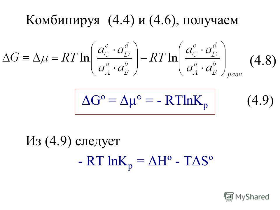 Комбинируя (4.4) и (4.6), получаем (4.8) ΔGº = Δμ ° = - RTlnK p (4.9) Из (4.9) следует - RT lnK p = ΔHº - TΔSº