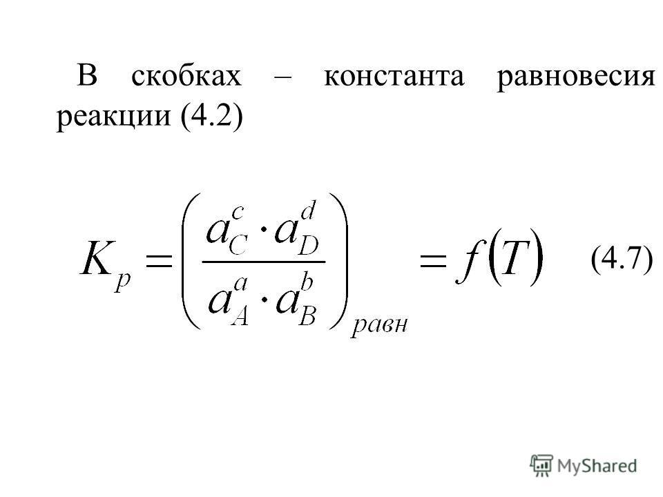 В скобках – константа равновесия реакции (4.2) (4.7)