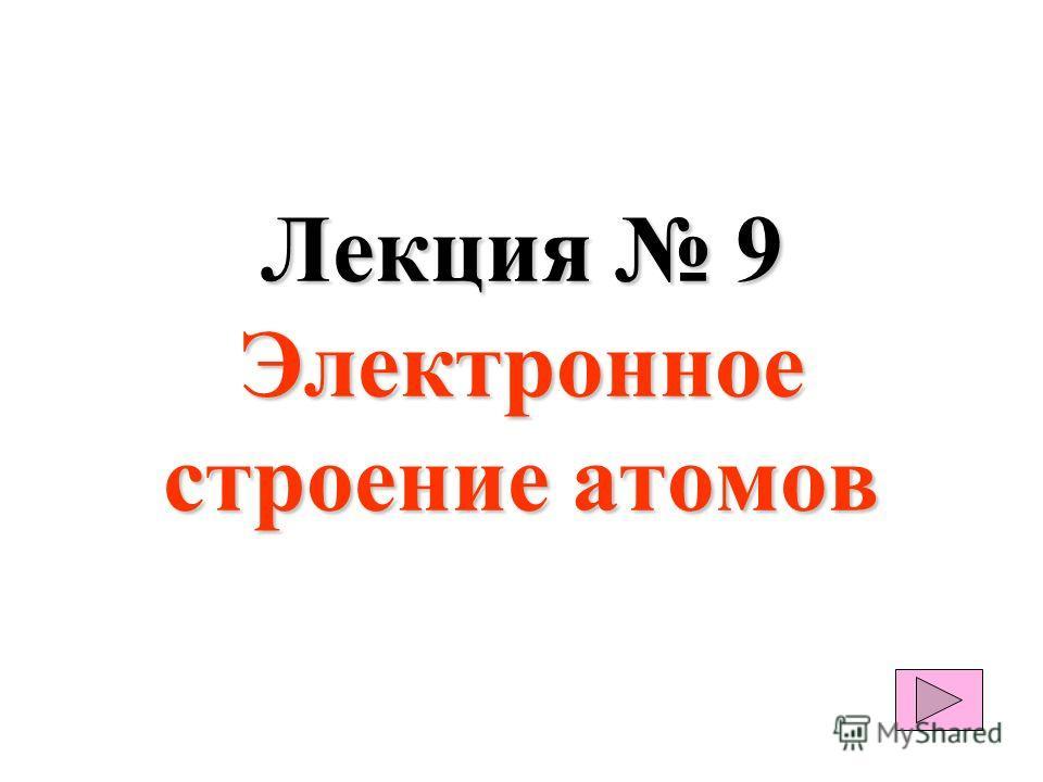 Лекция 9 Электронное строение атомов