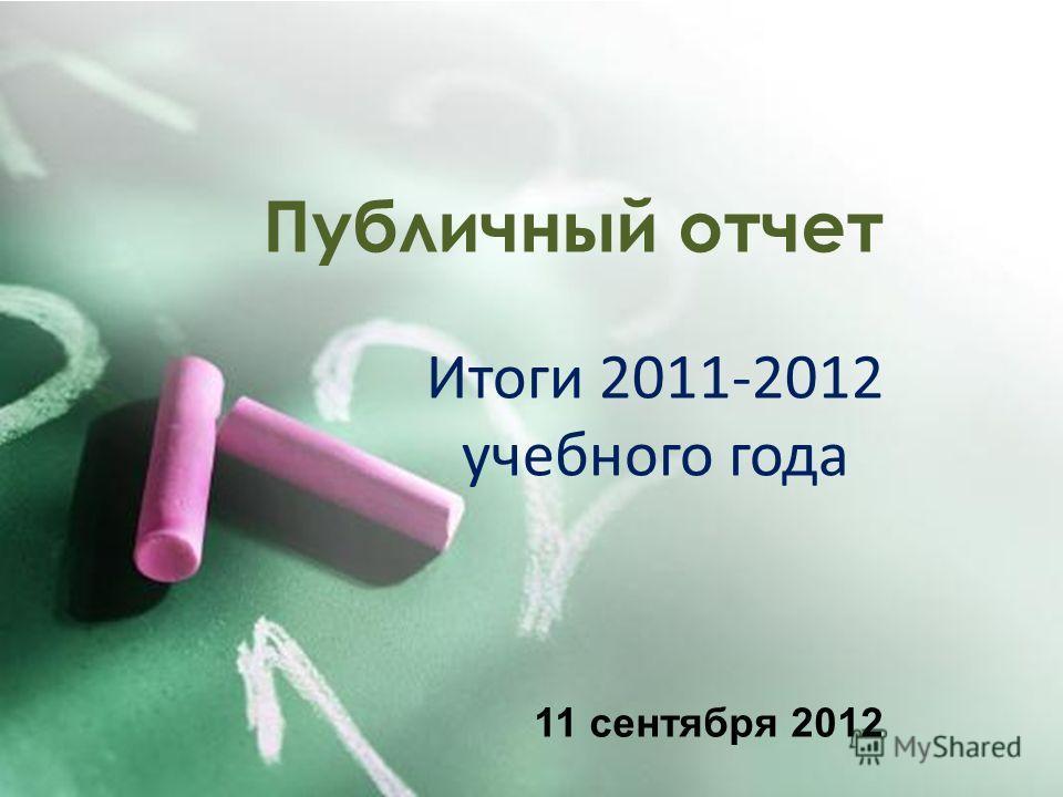 Публичный отчет Итоги 2011-2012 учебного года 11 сентября 2012