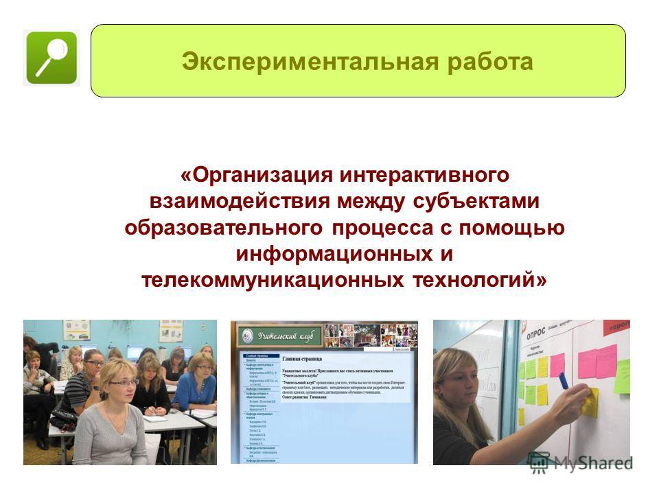 Экспериментальная работа «Организация интерактивного взаимодействия между субъектами образовательного процесса с помощью информационных и телекоммуникационных технологий»