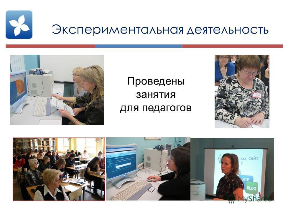 Проведены занятия для педагогов Экспериментальная деятельность