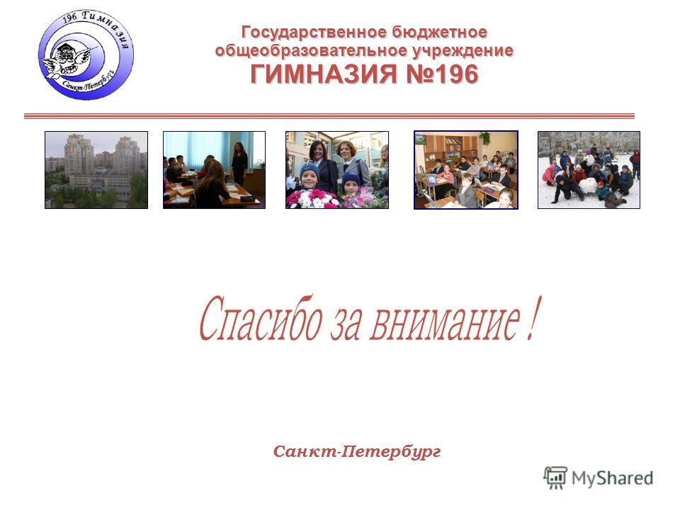 Государственное бюджетное общеобразовательное учреждение ГИМНАЗИЯ 196 Санкт-Петербург