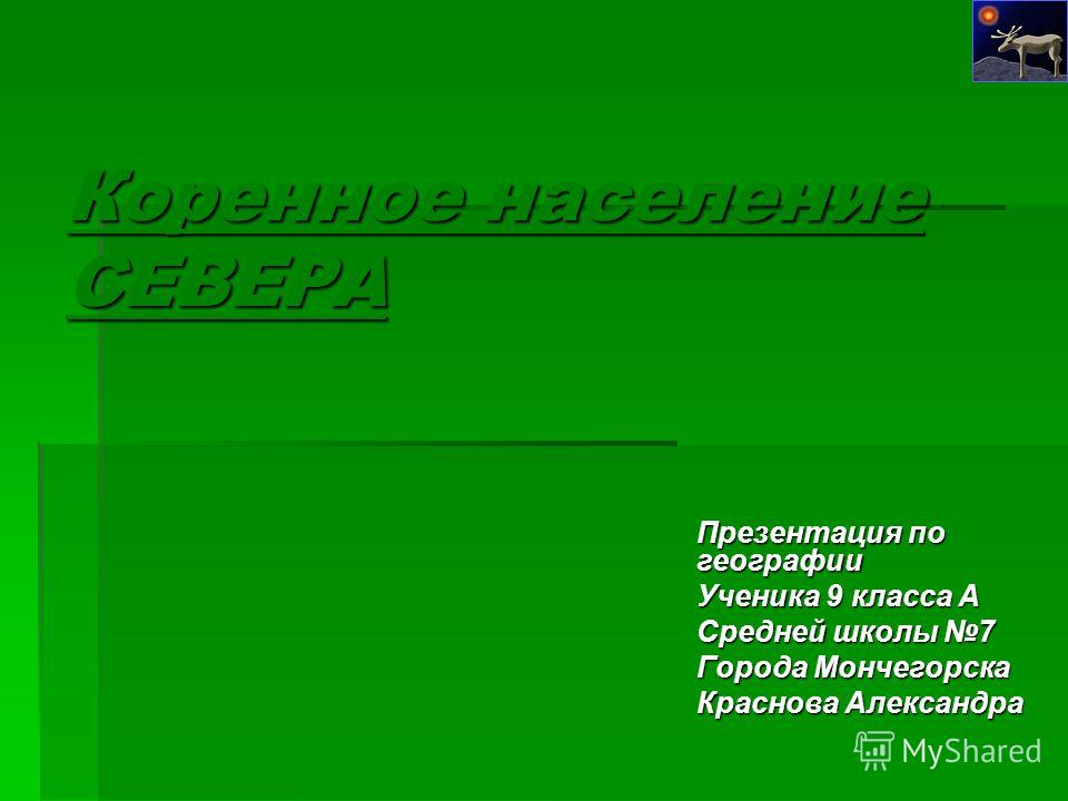 Коренное население СЕВЕРА Презентация по географии Ученика 9 класса А Средней школы 7 Города Мончегорска Краснова Александра