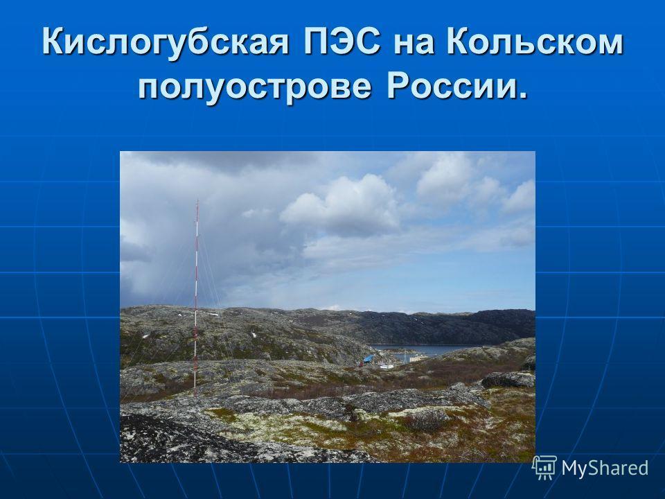 Кислогубская ПЭС на Кольском полуострове России.
