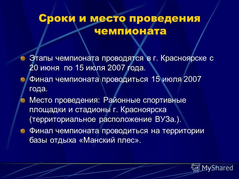 Сроки и место проведения чемпионата Этапы чемпионата проводятся в г. Красноярске с 20 июня по 15 июля 2007 года. Финал чемпионата проводиться 15 июля 2007 года. Место проведения: Районные спортивные площадки и стадионы г. Красноярска (территориальное