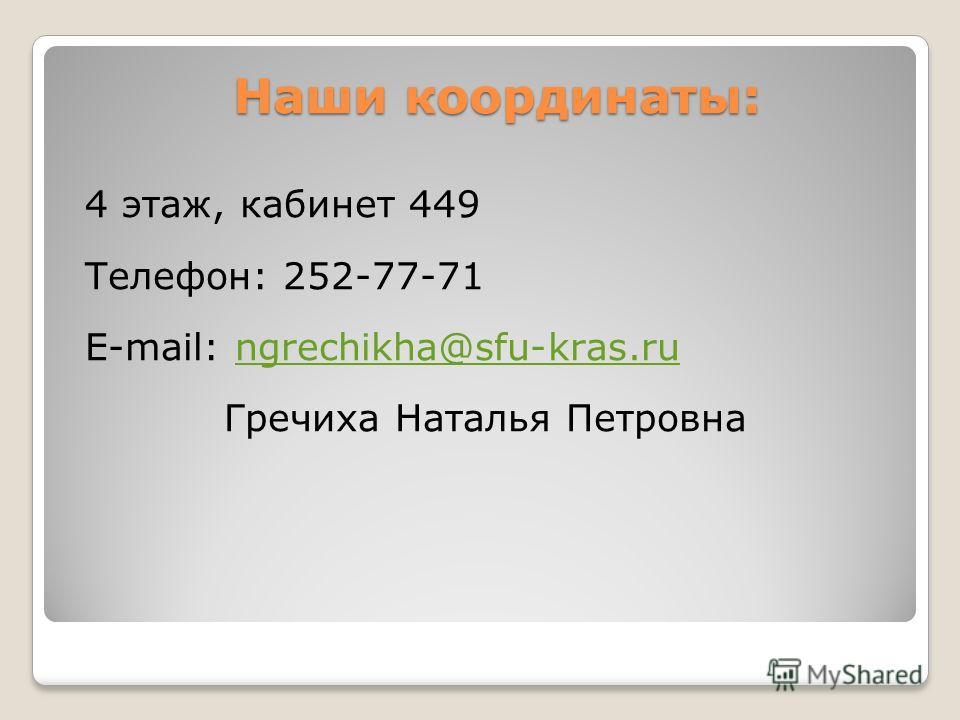 Наши координаты: 4 этаж, кабинет 449 Телефон: 252-77-71 E-mail: ngrechikha@sfu-kras.rungrechikha@sfu-kras.ru Гречиха Наталья Петровна
