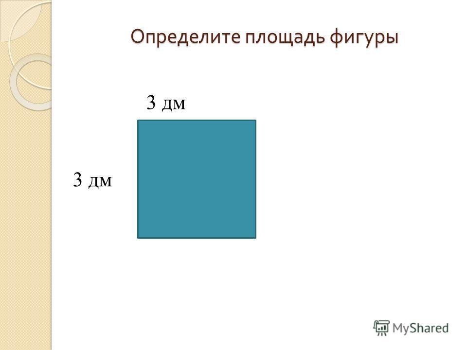Определите площадь фигуры 3 дм