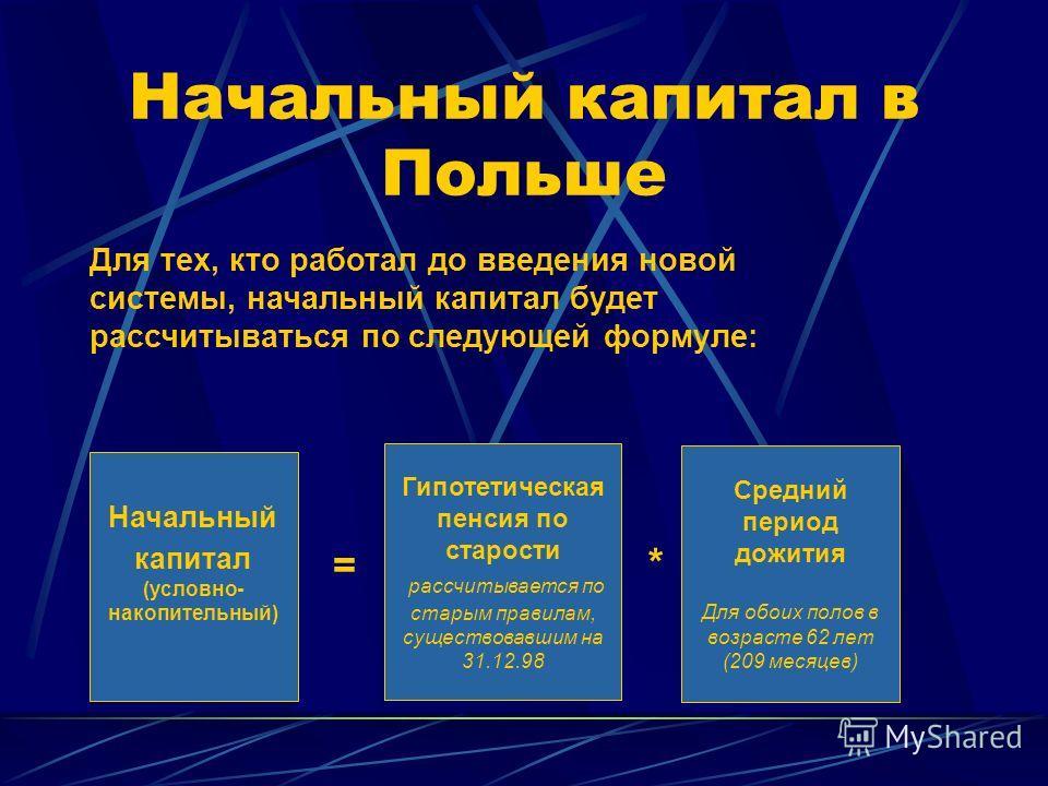 Переход к новой системе в Польше Рождённые после 1968 Переход в новую систему (1й и 2й уровни) обязателен Рождённые с 1949 по 1968 Участие в новом 1-м уровне обязательно, во 2-м - добровольно Остаются в старой системе Рождённые до 1949