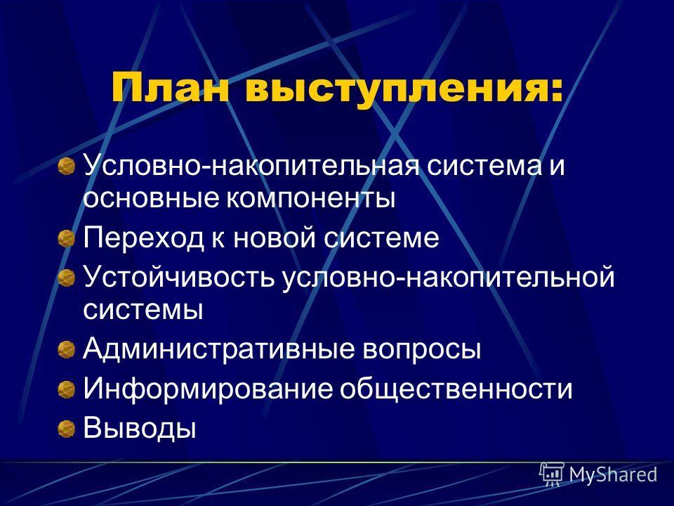 Варианты реформирования распределительного компонента: условно- накопительная система Агнешка Хлон-Доминчак