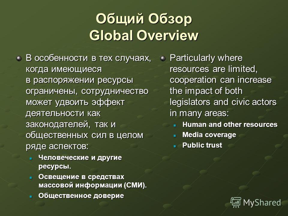 Общий Обзор Global Overview В особенности в тех случаях, когда имеющиеся в распоряжении ресурсы ограничены, сотрудничество может удвоить эффект деятельности как законодателей, так и общественных сил в целом ряде аспектов: Человеческие и другие ресурс