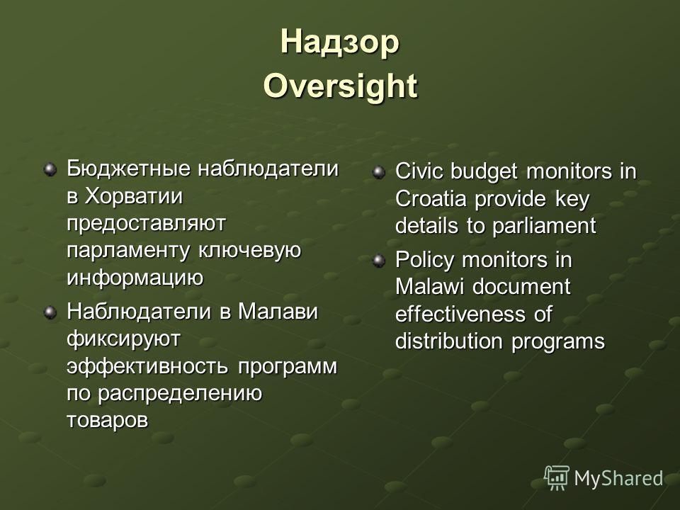 Надзор Oversight Бюджетные наблюдатели в Хорватии предоставляют парламенту ключевую информацию Наблюдатели в Малави фиксируют эффективность программ по распределению товаров Civic budget monitors in Croatia provide key details to parliament Policy mo