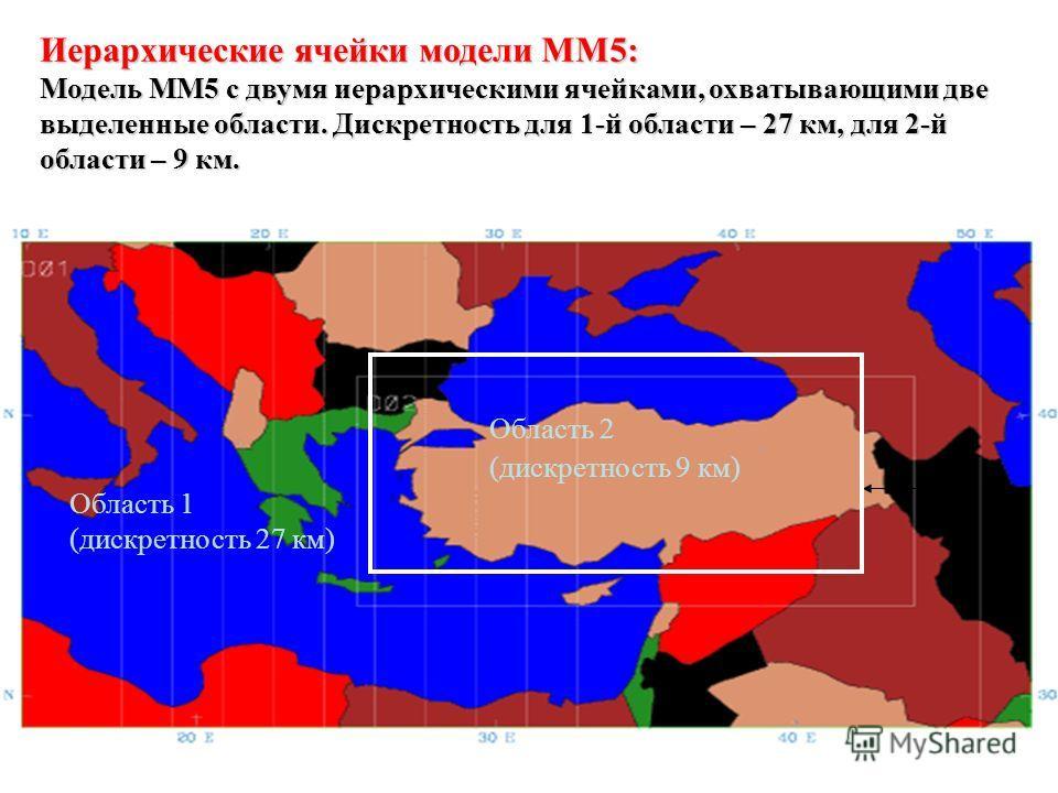 Иерархические ячейки модели MM5: Модель MM5 с двумя иерархическими ячейками, охватывающими две выделенные области. Дискретность для 1-й области – 27 км, для 2-й области – 9 км. Область 1 (дискретность 27 км) Область 2 (дискретность 9 км)