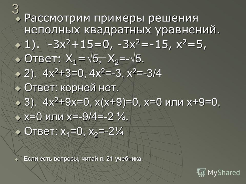 3 Рассмотрим примеры решения неполных квадратных уравнений. Рассмотрим примеры решения неполных квадратных уравнений. 1). -3х 2 +15=0, -3х 2 =-15, х 2 =5, 1). -3х 2 +15=0, -3х 2 =-15, х 2 =5, Ответ: Х 1 = 5, Х 2 =-5. Ответ: Х 1 = 5, Х 2 =-5. 2). 4х 2