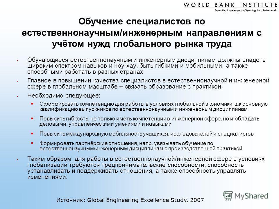 Обучение специалистов по естественнонаучным/инженерным направлениям с учётом нужд глобального рынка труда Обучающиеся естественнонаучным и инженерным дисциплинам должны владеть широким спектром навыков и ноу-хау, быть гибкими и мобильными, а также сп