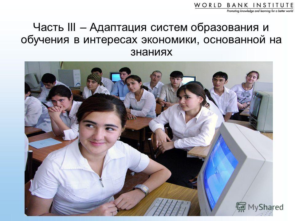 Часть III – Адаптация систем образования и обучения в интересах экономики, основанной на знаниях