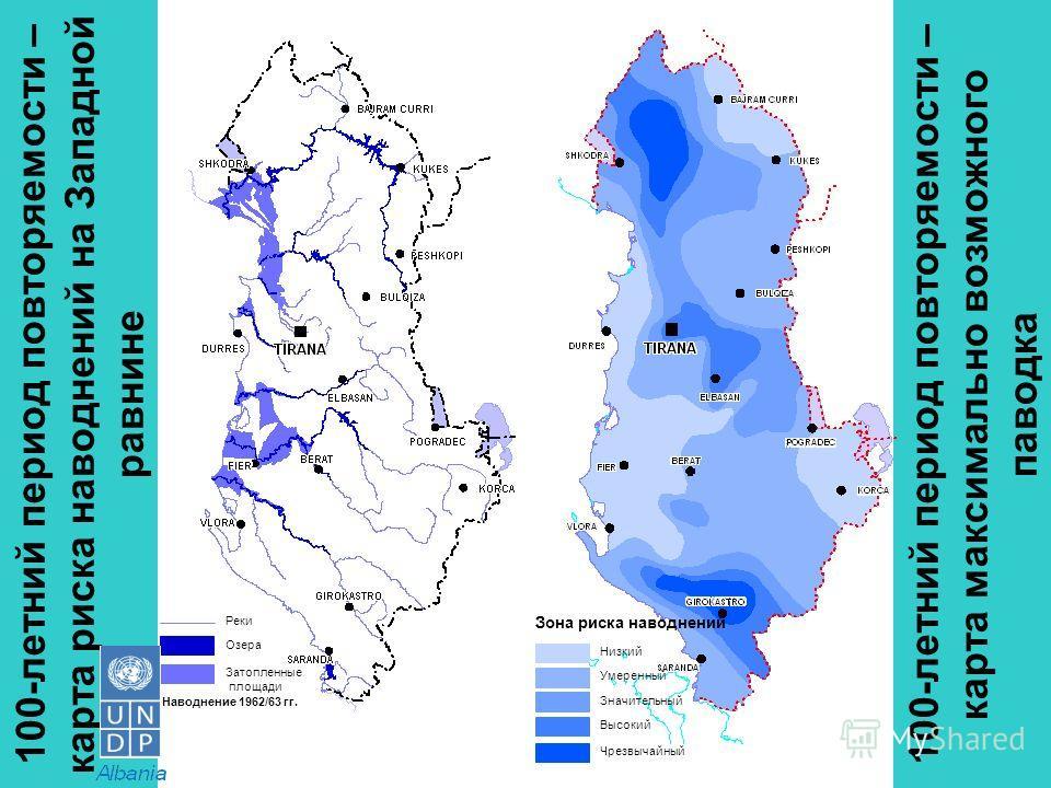 7 100-летний период повторяемости – карта максимально возможного паводка Зона риска наводнений Чрезвычайный Низкий Умеренный Значительный Высокий Наводнение 1962/63 гг. Затопленные площади Озера Реки 100-летний период повторяемости – карта риска наво
