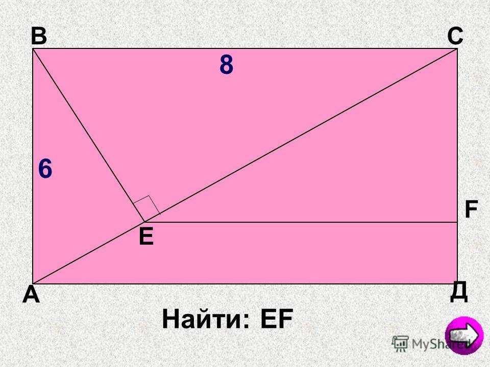 Найти: EF А B F С Д Е 6 8