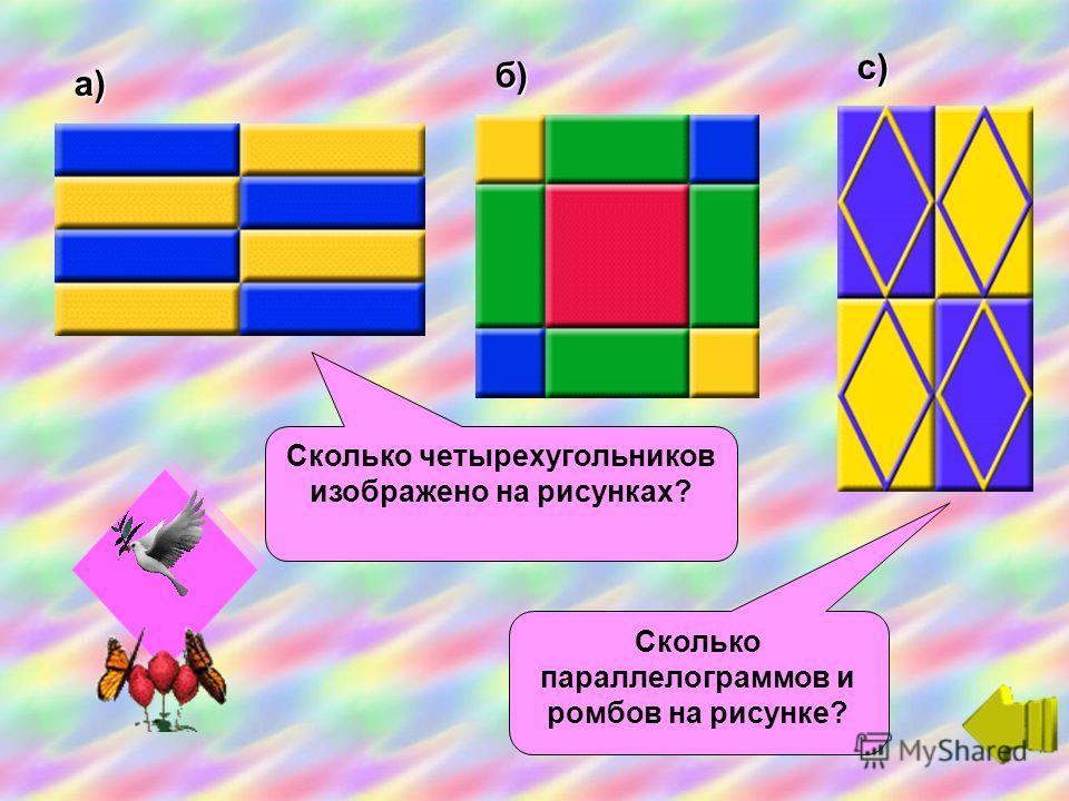 а) с) б) Сколько четырехугольников изображено на рисунках? Сколько параллелограммов и ромбов на рисунке?