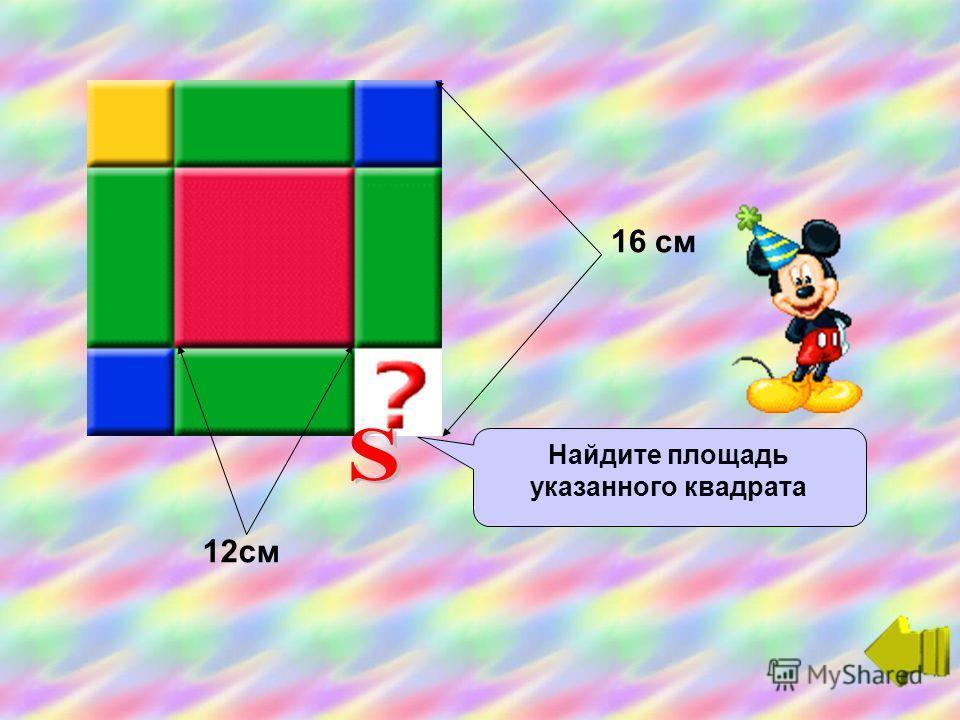 16 см 12см Найдите площадь указанного квадрата