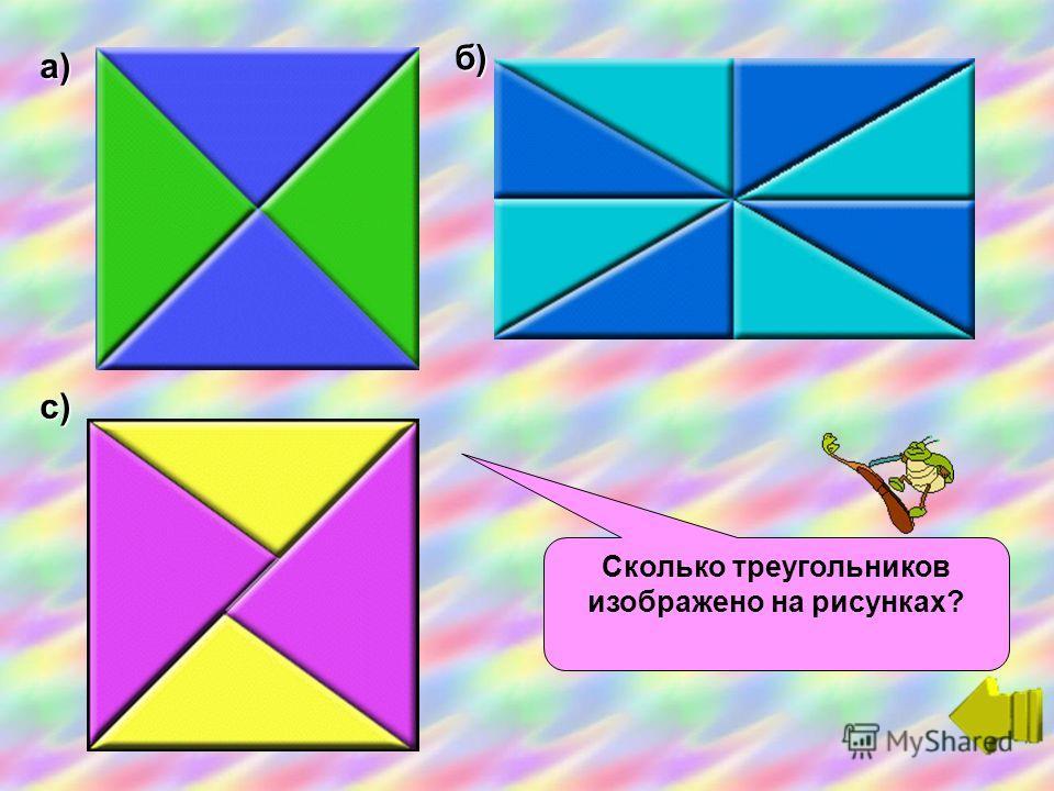 Сколько треугольников изображено на рисунках? а) б) с)