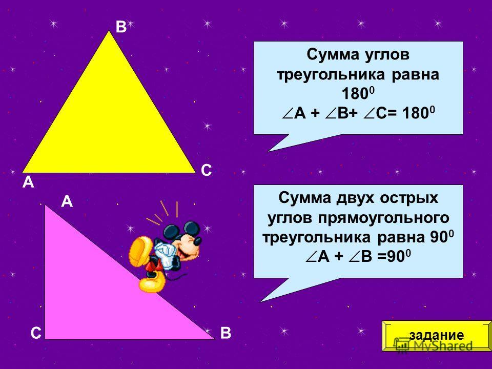 А В С Сумма углов треугольника равна 180 0 А + В+ С= 180 0 Сумма двух острых углов прямоугольного треугольника равна 90 0 А + В =90 0 А СВ задание