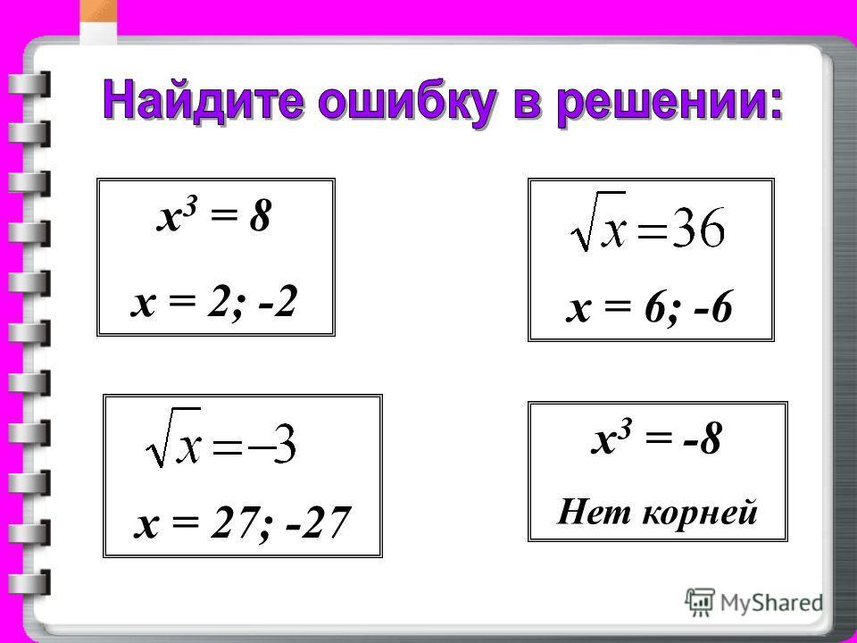 х = 27; -27 х = 6; -6 х 3 = 8 х = 2; -2 х 3 = -8 Нет корней