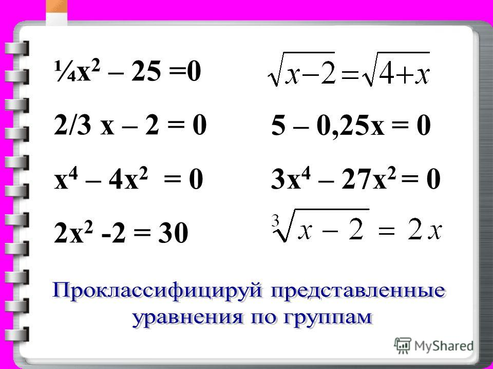 ¼х 2 – 25 =0 2/3 х – 2 = 0 х 4 – 4х 2 = 0 2х 2 -2 = 30 5 – 0,25х = 0 3х 4 – 27х 2 = 0