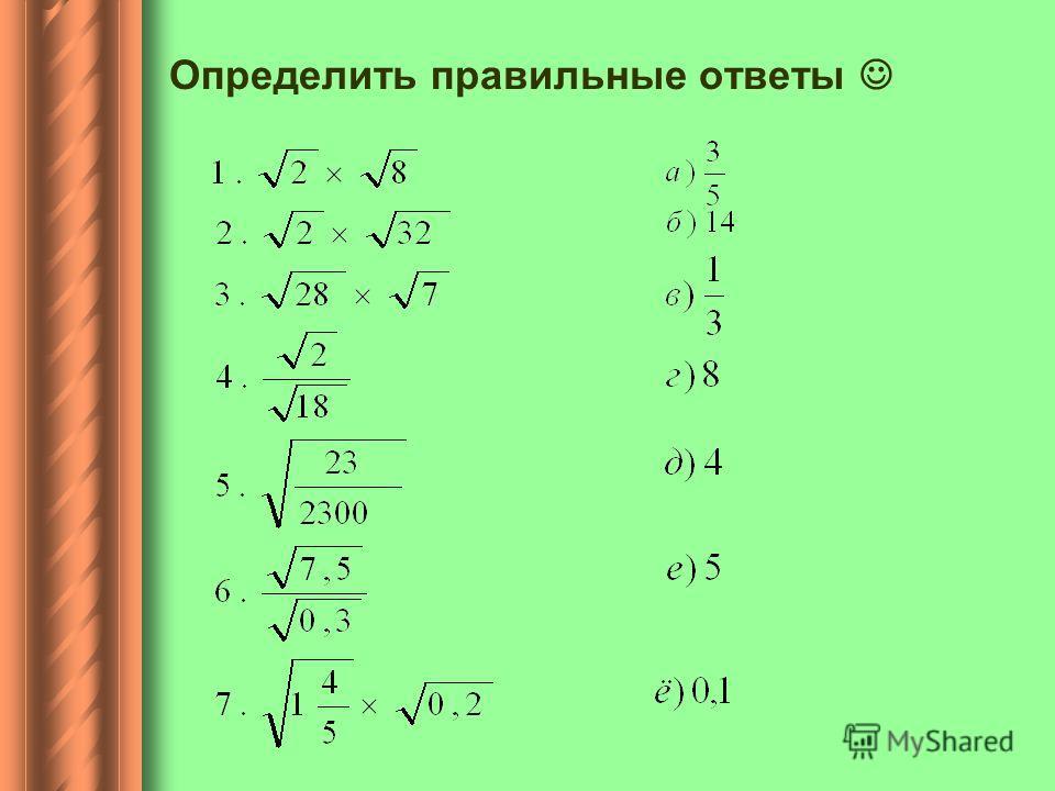 Определить правильные ответы