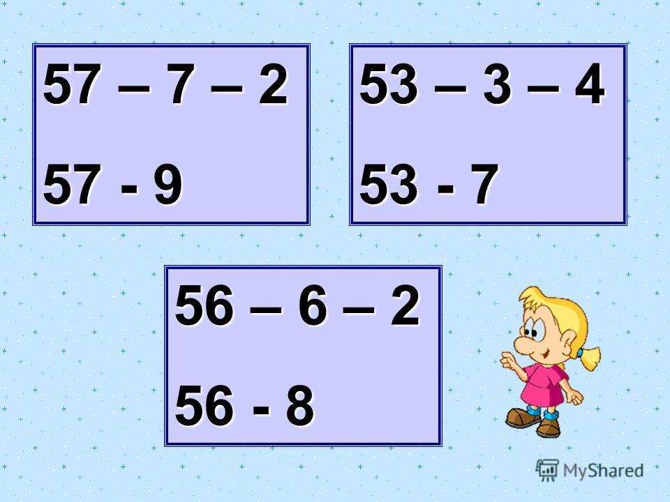 57 – 7 – 2 57 - 9 53 – 3 – 4 53 - 7 56 – 6 – 2 56 - 8