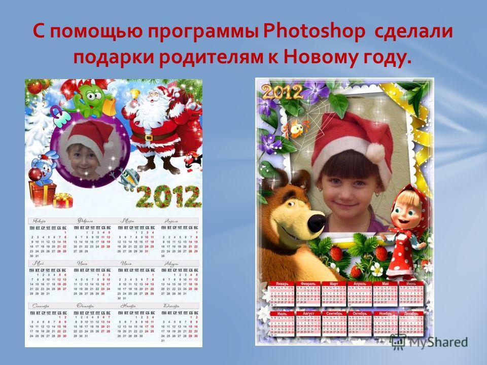 С помощью программы Photoshop сделали подарки родителям к Новому году.