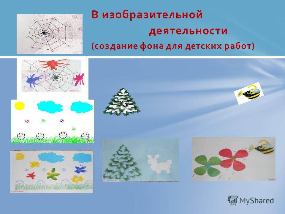 В изобразительной деятельности (создание фона для детских работ)