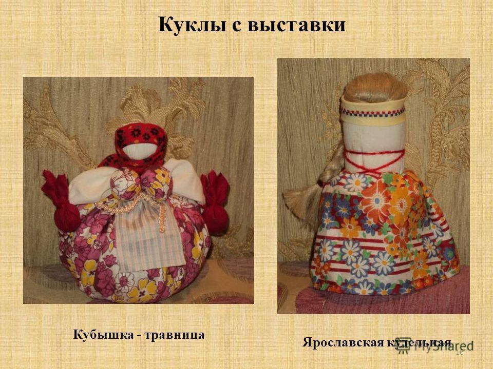 16 Куклы с выставки Кубышка - травница Ярославская кудельная