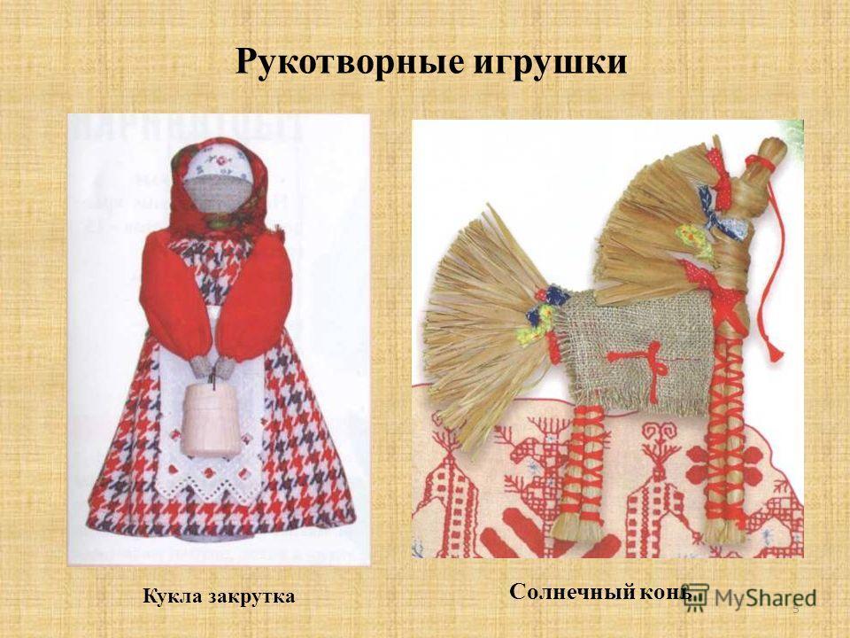 5 Рукотворные игрушки Кукла закрутка Солнечный конь