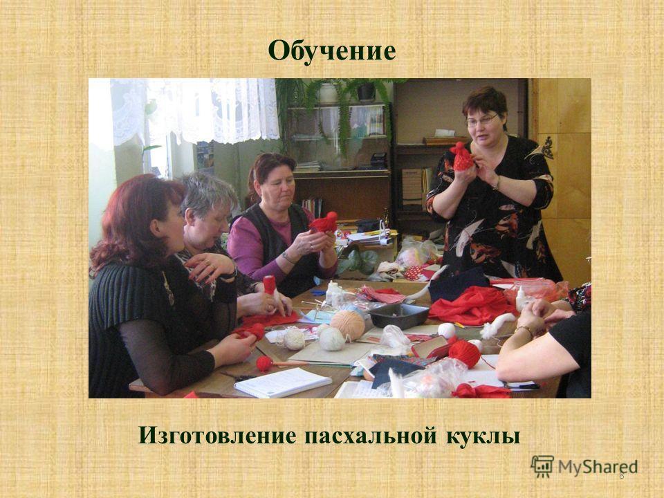 8 Обучение Изготовление пасхальной куклы