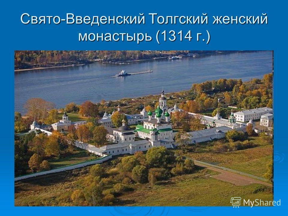 Свято-Введенский Толгский женский монастырь (1314 г.)