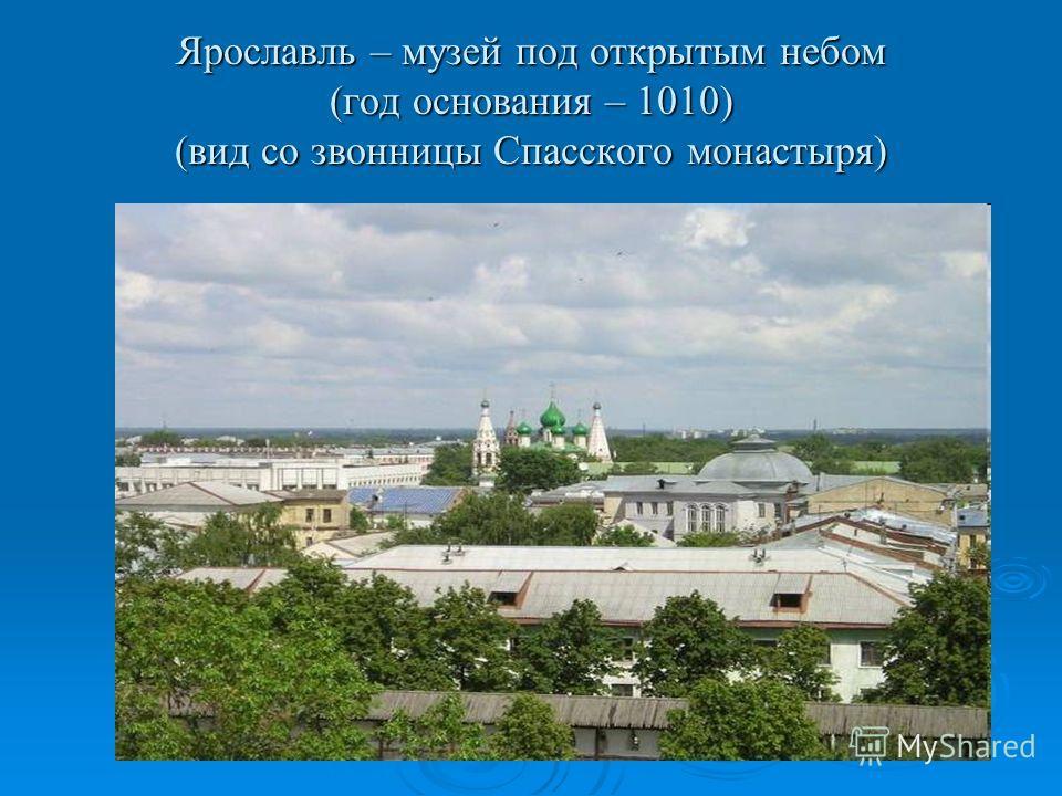 Ярославль – музей под открытым небом (год основания – 1010) (вид со звонницы Спасского монастыря)