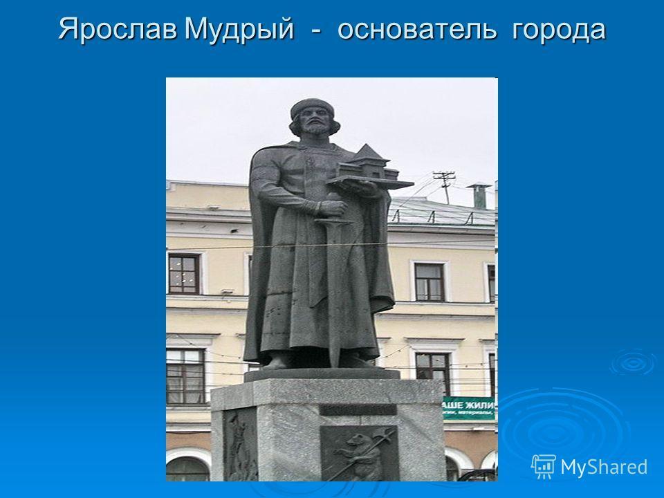 Ярослав Мудрый - основатель города