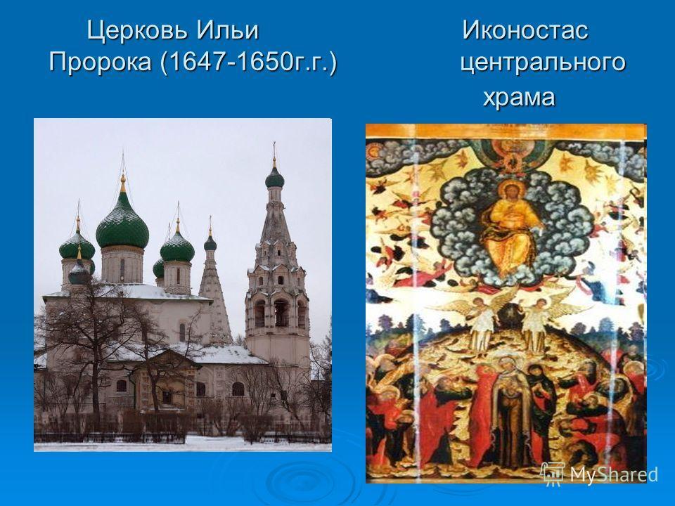 Церковь Ильи Иконостас Пророка (1647-1650г.г.) центрального храма